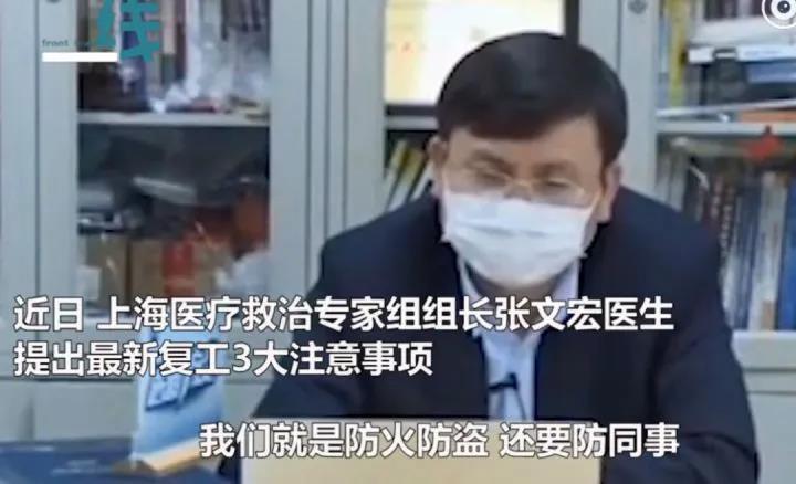 防火防盗防同事_张文宏倡导分餐制,被骂:崇洋媚外、摒弃传统。